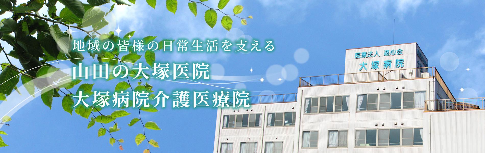 地域の皆様の日常生活を支える 山田の大塚医院 大塚病院介護医療院